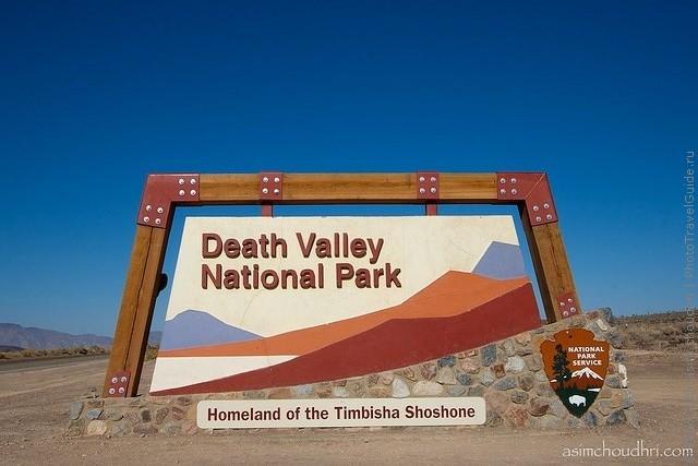 долина смерти смотреть онлайн: